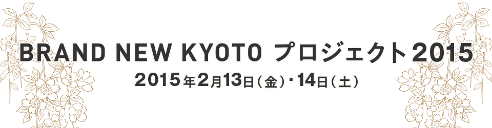 BRAND NEW KYOTO DESIGN SUMMIT